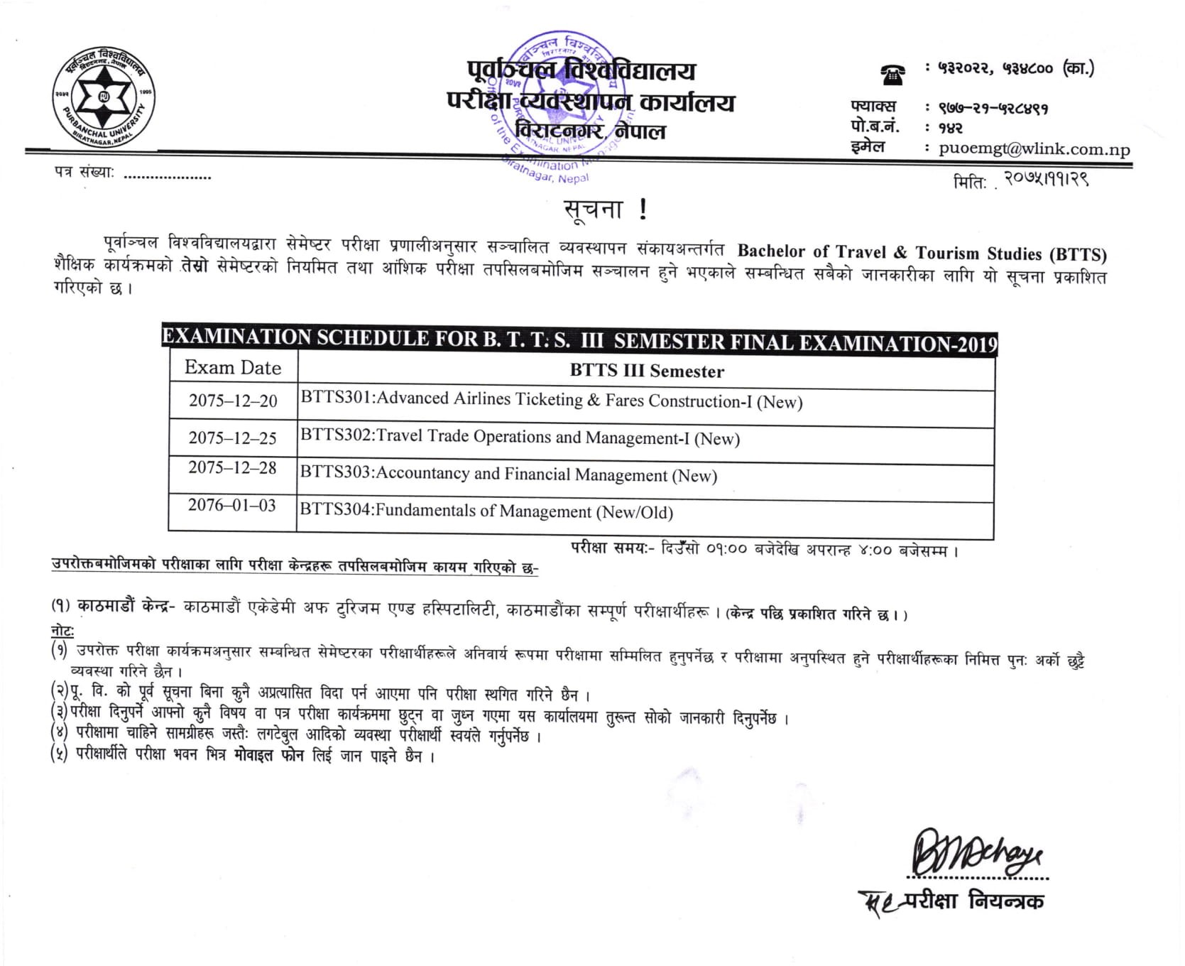 BTTS Odd Semesters Exam Routine: Purbanchal University