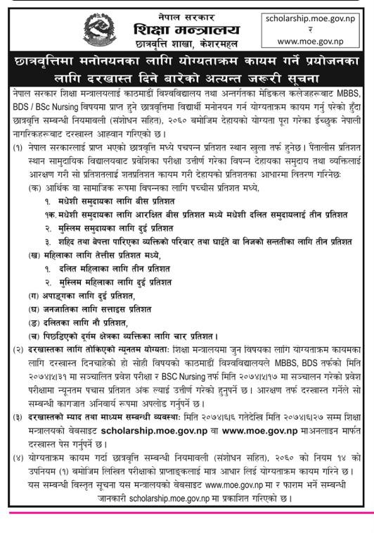 MOE Scholarships for MBBS, BDS, B Sc Nursing for Kathmandu University
