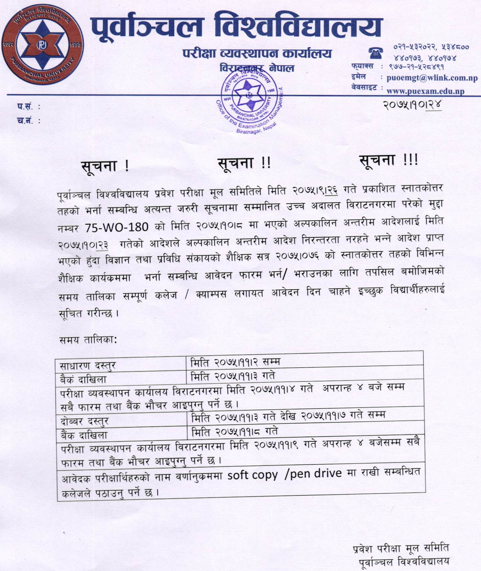Entrance Exam Date And Exam Centers For Masters Level (M