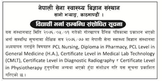 Admission Open for Diploma /PCL programs at Nepal Army