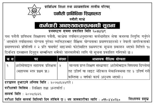 Ministry of Education, Science and Technology (Nepal ...