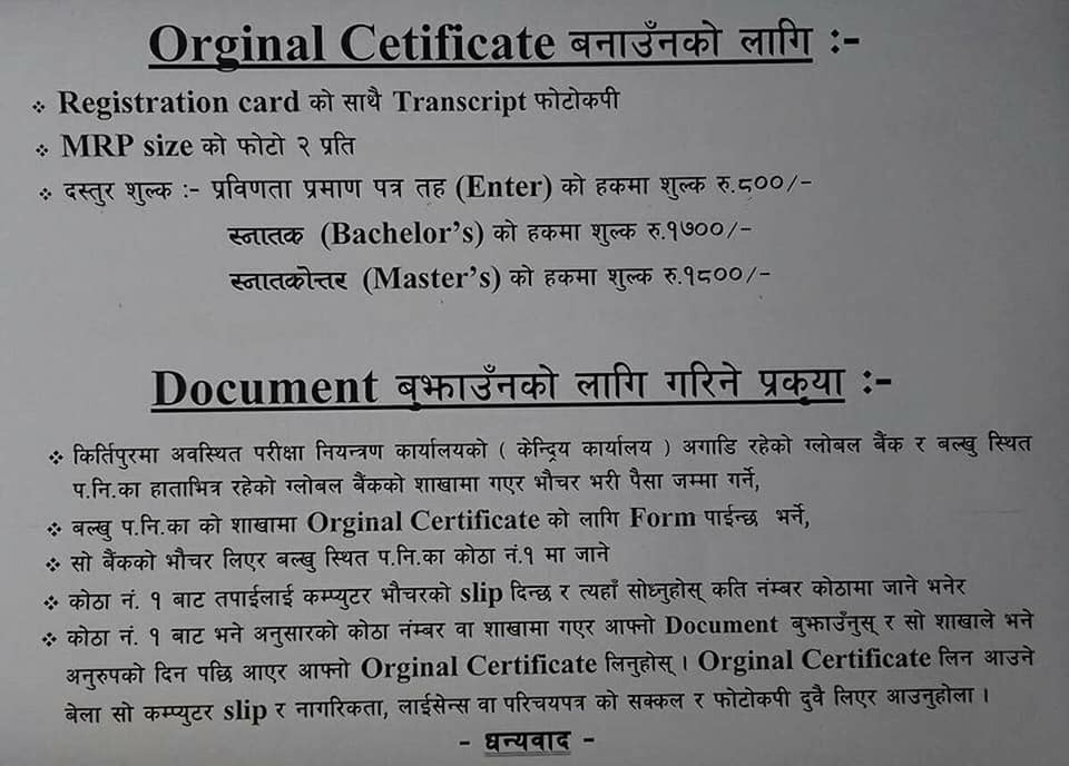 Required Documents, Process and Fees to get various certificates