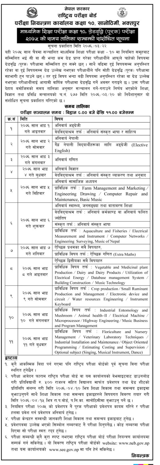 SEE Supplementary Exam Routine Amendment Notice 2075: National