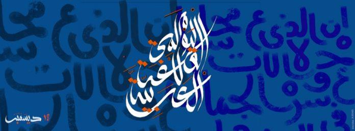 Saudi soroti pentingnya Bahasa Arab pada pertemuan UNESCO