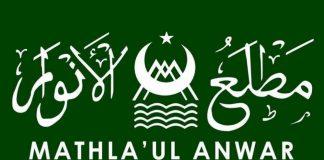 Mathla'ul Anwar desak pemerintah anulir kebijakan peredaran miras