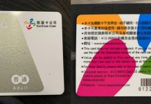 'Easy card' makes life easier in Taiwan