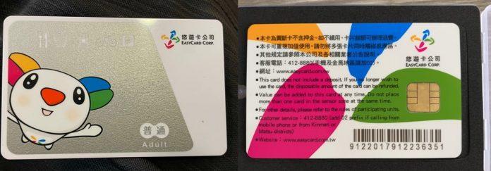 'Easy card' buat hidup semakin mudah di Taiwan