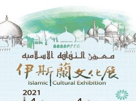 Taiwan holds Islamic cultural exhibition, displaying calligraphy, artifacts, architecture