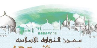 Taiwan gelar pameran budaya Islam, tampilkan kaligrafi, artefak dan arsitektur