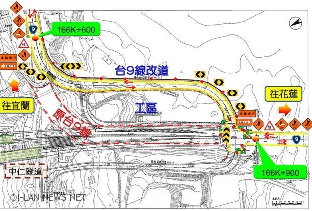 蘇花公路166.6K處有300公尺改道請用路人注意!