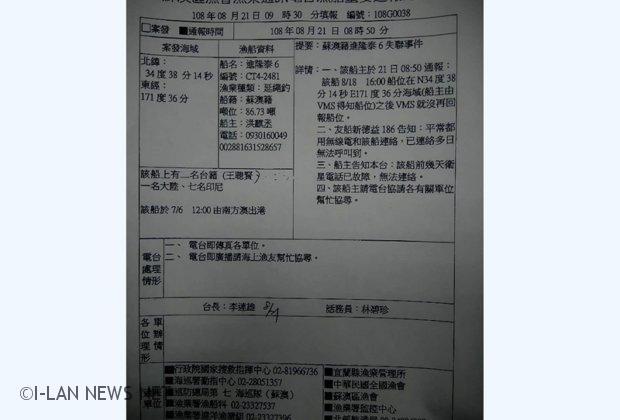 進隆泰6號漁船失聯 船員8人尚無音訊!
