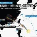 白鹿颱風會是二年來第一個登台的颱風!