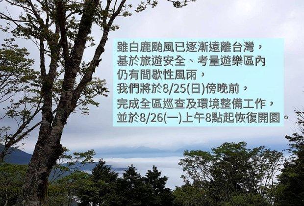 太平山森林遊樂區26日上午8點才開園!