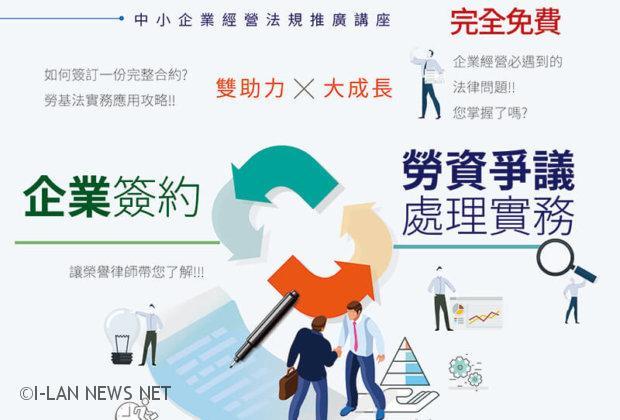 企業簽約及勞資爭議處理實務