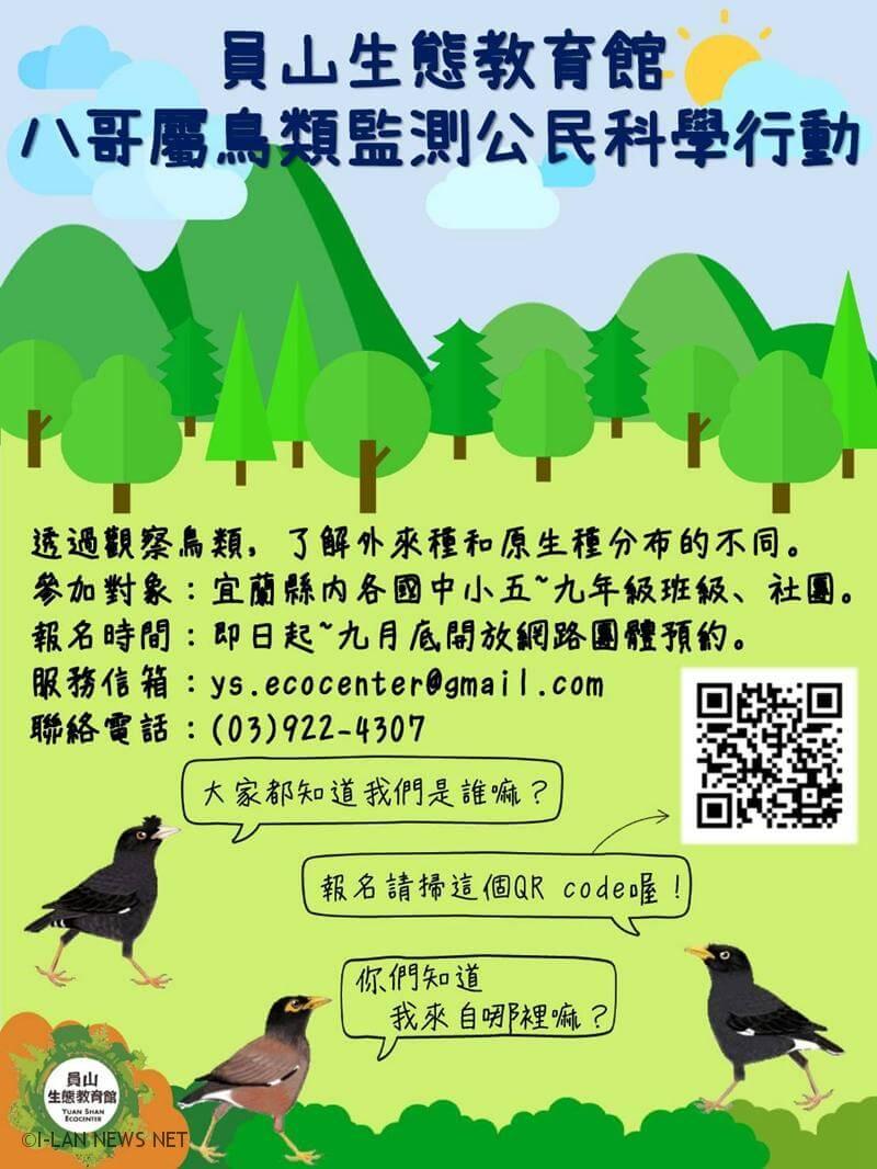 員山生態教育館歡迎學校參與監測八哥鳥的公民科學行動。