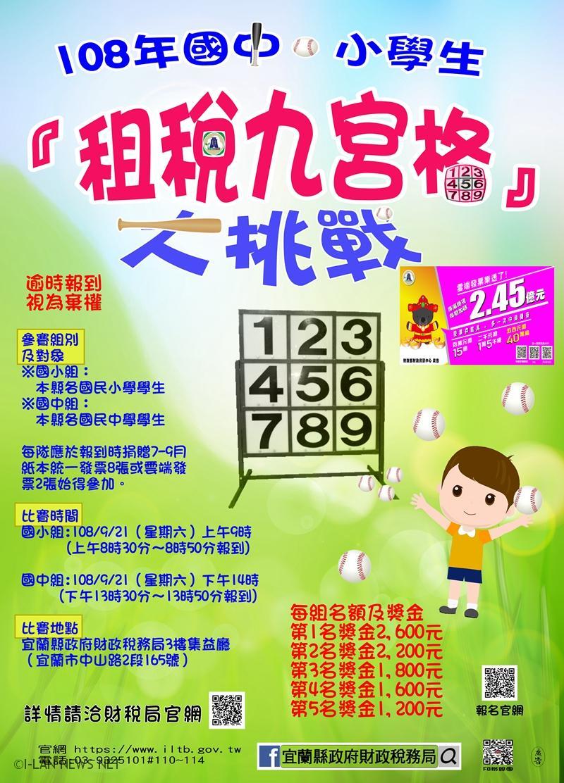 「租稅九宮格大挑戰」比賽,即日起至9月12日依報名先後順序至額滿為止。