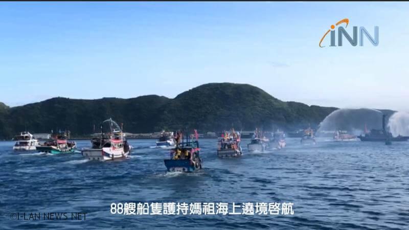2019北台灣媽祖文化節是全國最盛大的海上遶境活動!