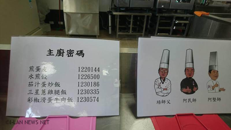 蘭陽技士學院首創AR食譜教學 烹飪美食料理輕鬆學