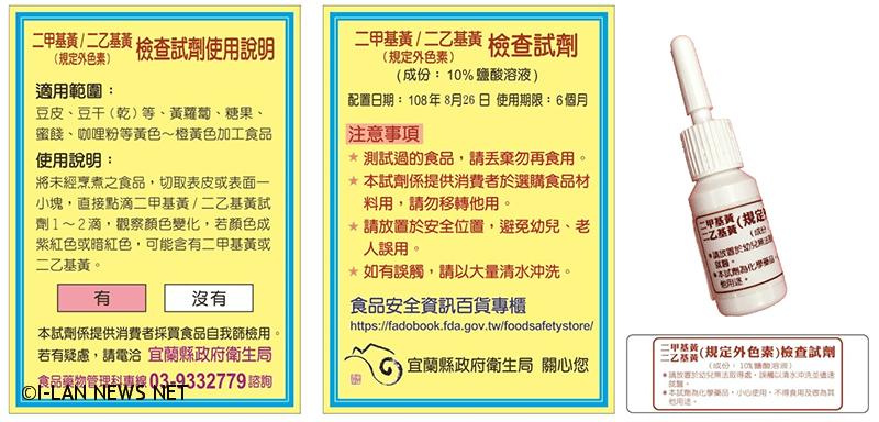 108年二甲基黃及二乙基黃(規定外色素)檢查試劑