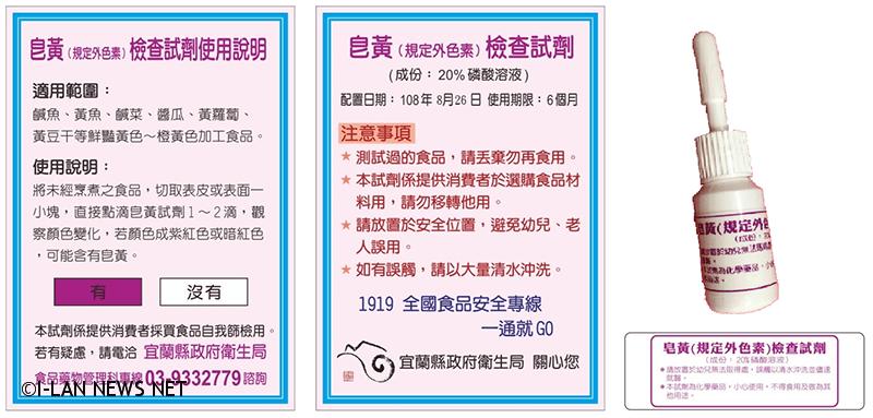 108年皂黃(規定外色素)檢查試劑