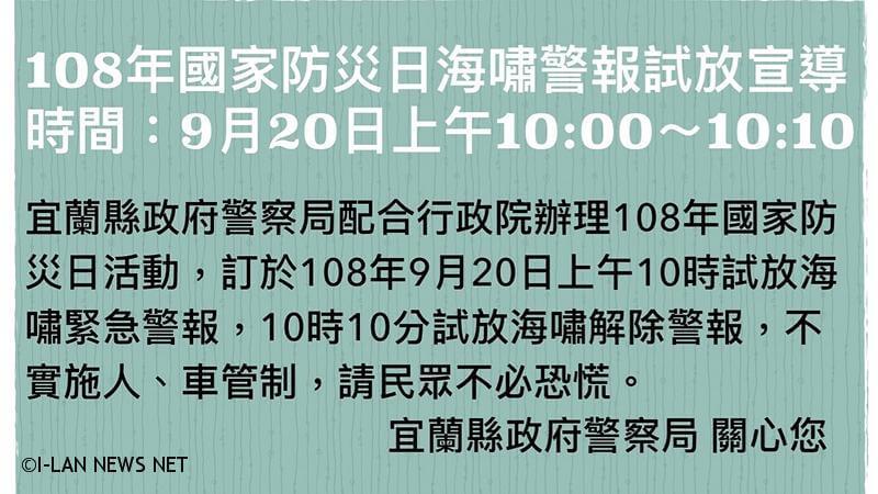 920國家防災日 宜警試放海嘯警報!