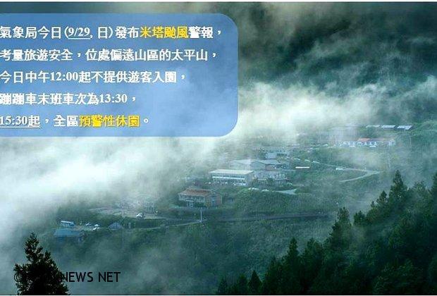 米塔颱風宜蘭開設二級災變中心 太平山休園步道封閉!