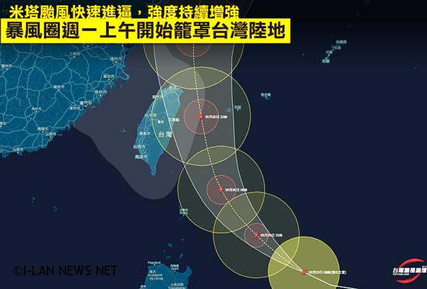 米塔颱風 宜蘭縣明天停班停課!