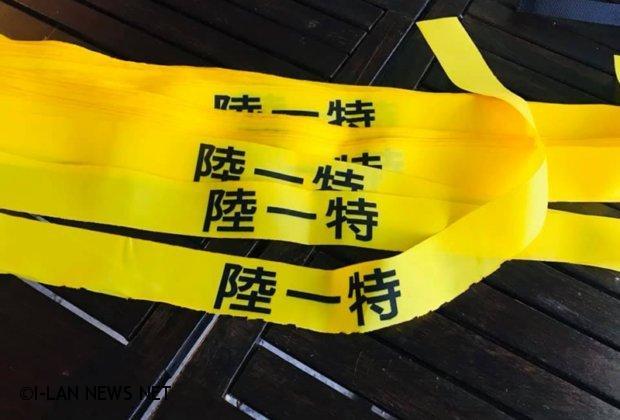 陳菊宜蘭競選幹部授証 謝絕陸一特陳情!