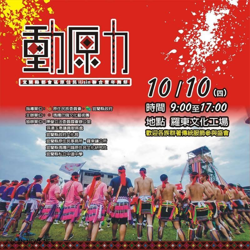 今年10月10日雙十節當天,將在羅東文化工場舉辦特別舉辦「宜蘭縣都會區原住民ilisin聯合豐年舞祭」。