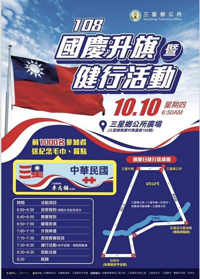 三星鄉慶祝雙十國慶活動預定於10月10日上午6點50分熱鬧展開。