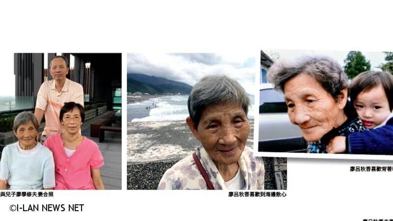 108年宜蘭縣百歲人瑞專輯—廖呂秋香