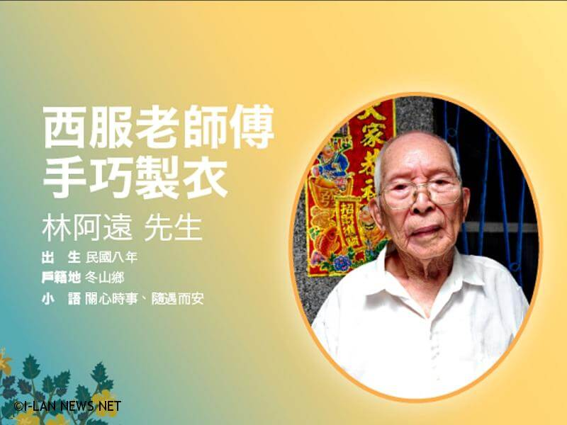 108年宜蘭縣百歲人瑞專輯—林阿遠