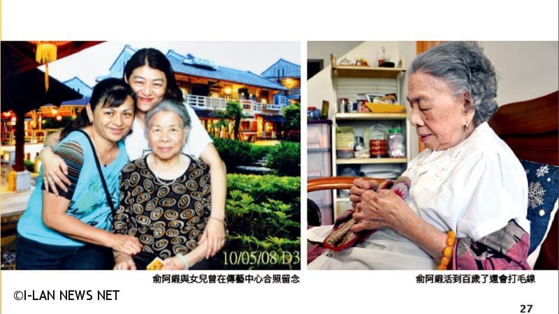 108宜蘭縣百歲人瑞專輯--俞阿縀