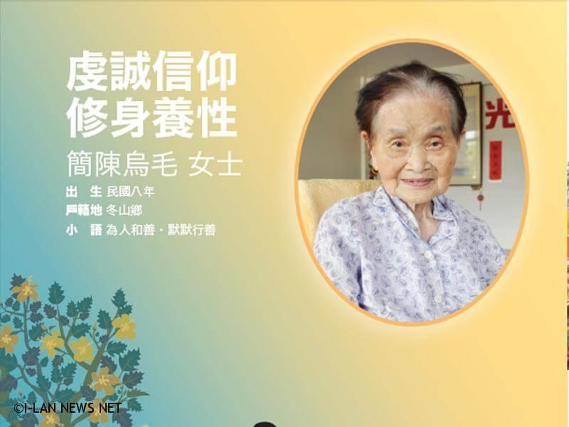 108宜蘭縣百歲人瑞專輯--簡陳烏毛