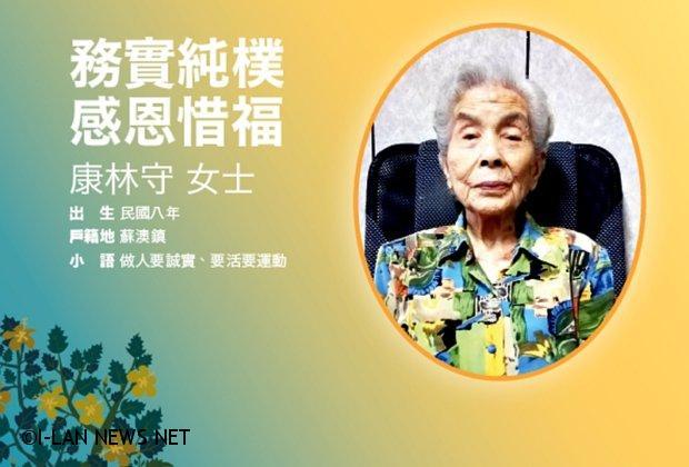 108年宜蘭縣百歲人瑞專輯—康林守