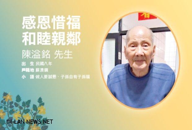 108年宜蘭縣百歲人瑞專輯—陳溢銘