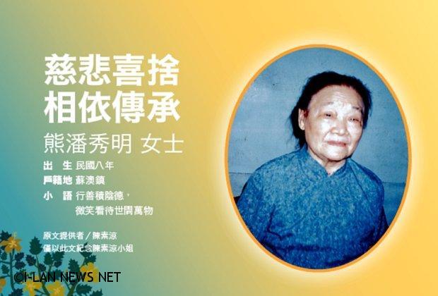 108年宜蘭縣百歲人瑞專輯—熊潘秀明