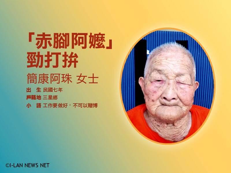 108年宜蘭縣百歲人瑞專輯—簡康阿珠