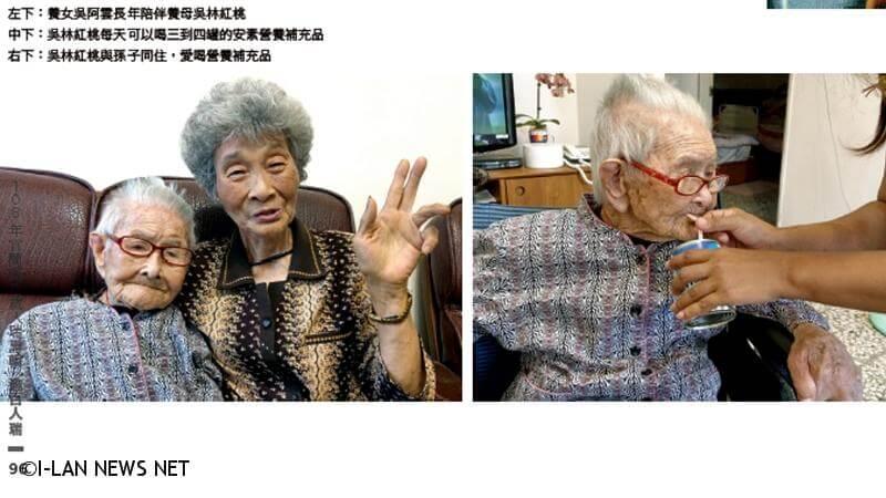 108年宜蘭縣百歲人瑞專輯—吳林紅桃