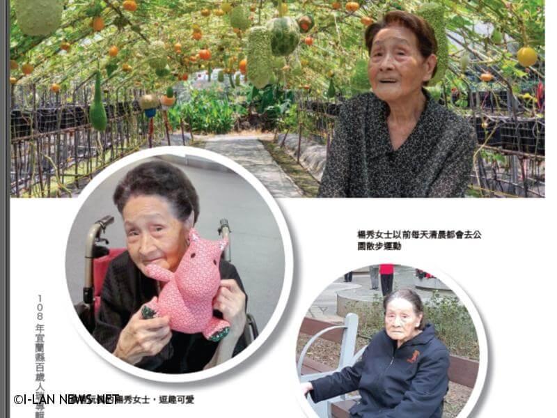 108年宜蘭縣百歲人瑞專輯—楊秀