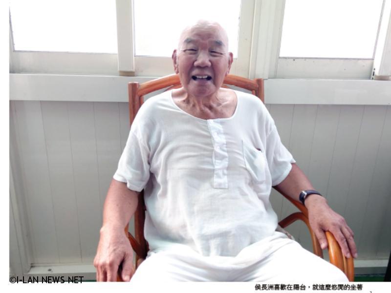 108年宜蘭縣百歲人瑞專輯—侯長洲