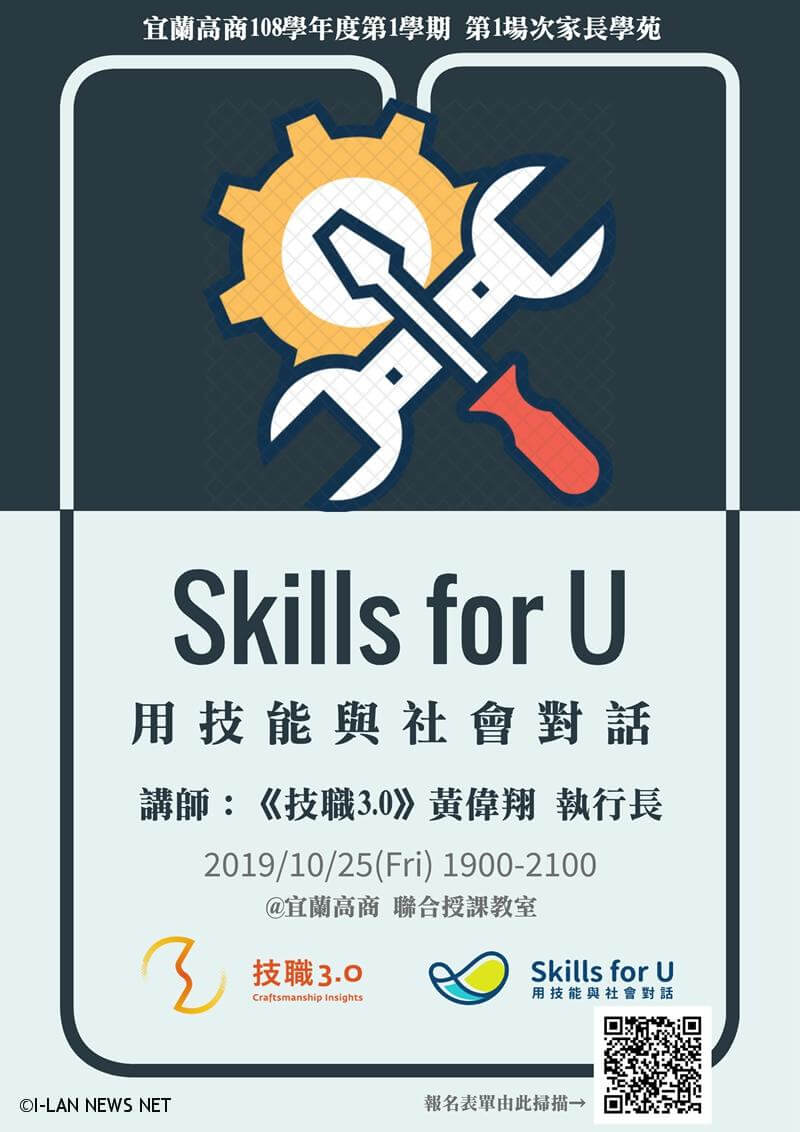 宜商家長學苑─Skills for U:用技能與社會對話