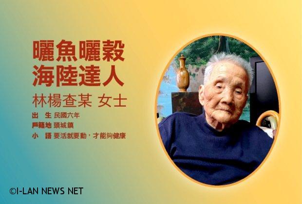108年宜蘭縣百歲人瑞專輯—林楊查某