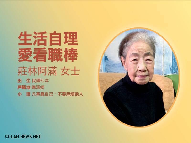 108年宜蘭縣百歲人瑞專輯—莊林阿滿