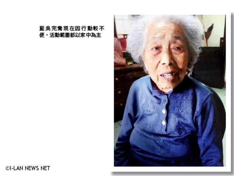 108年宜蘭縣百歲人瑞專輯—藍吳完鴦