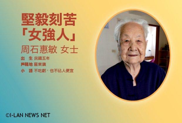 108年宜蘭縣百歲人瑞專輯—周石惠敏