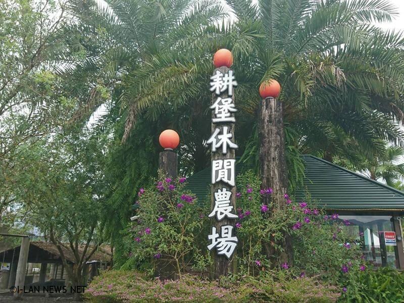 華山基金會108年舉辦秋季郊遊活動,今日於耕堡有機農場進行一日遊。
