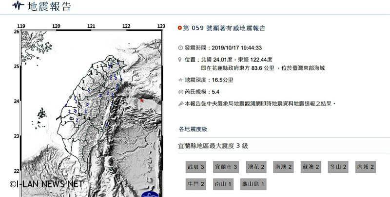 宜蘭三級地震!