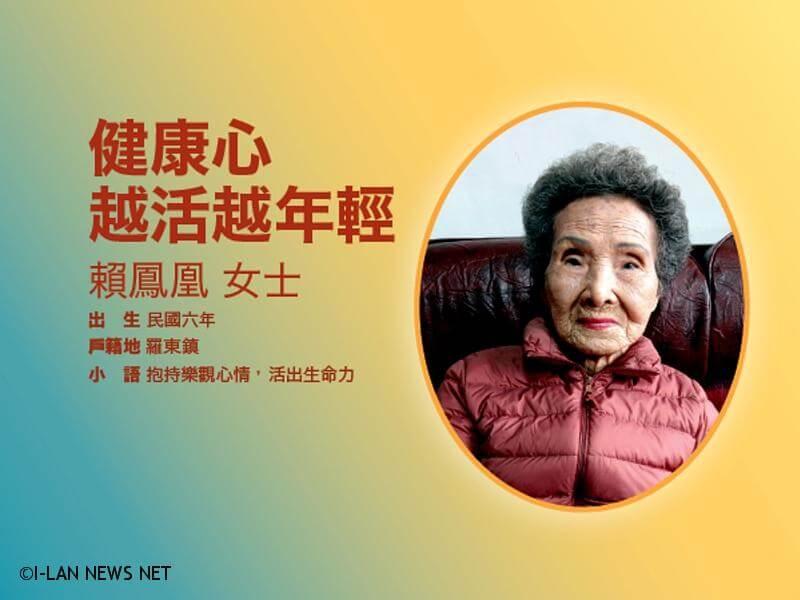 108年宜蘭縣百歲人瑞專輯—賴鳳凰