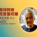 108年宜蘭縣百歲人瑞專輯—李俞清雲